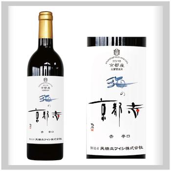 天橋立ワイン海の京都・赤720ml